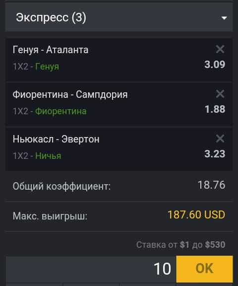 Максимальная ставка в спортингбет экспрес кф3 4