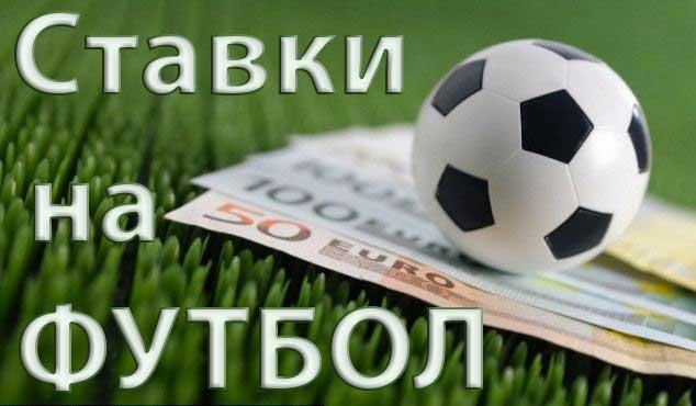 Как делать ставки на футбол с минимальным риском [PUNIQRANDLINE-(au-dating-names.txt) 65
