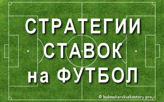 Стратегия ставок на футбол с маленьким банком